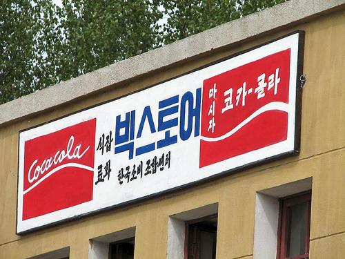 C Coca cola