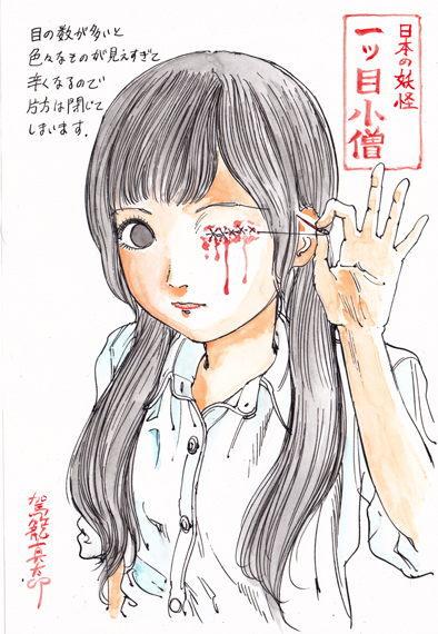 Ojo Shintaro