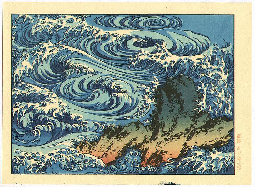 Hokusai-Remolino