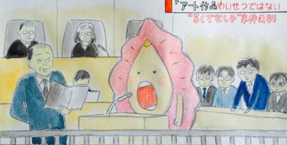 juicio Rokudenashiko