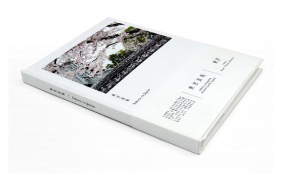 libro Sakura de Alonso Cartú