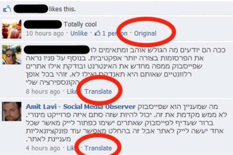 palestino es detenido por mala traduccion de facebook 1