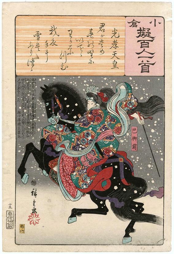 tomoe gozen female samurai 4