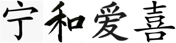 tatuajes de simbolos chinos y coreanos 1