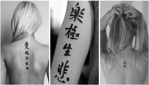 tatuajes de simbolos chinos y coreanos 3