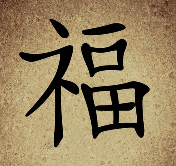 tatuajes de simbolos chinos 2