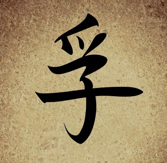 tatuajes de simbolos chinos 4