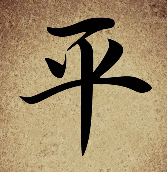 tatuajes de simbolos chinos 7