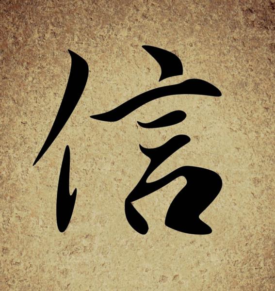 tatuajes de simbolos chinos 12