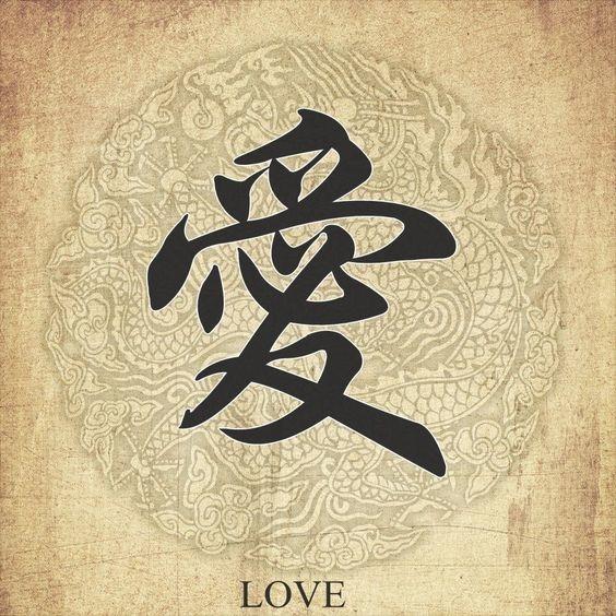 tatuajes de simbolos chinos 14