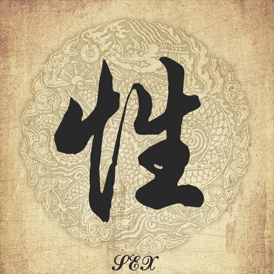 tatuajes de simbolos chinos 21