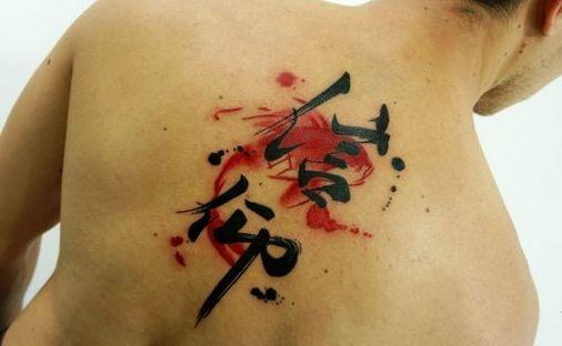 tatuajes de simbolos chinos 18