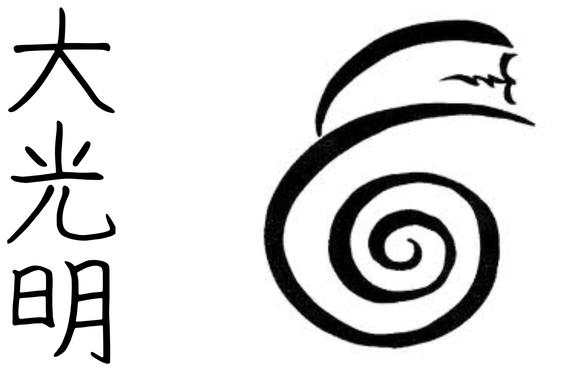 simbolos reiki japoneses 5