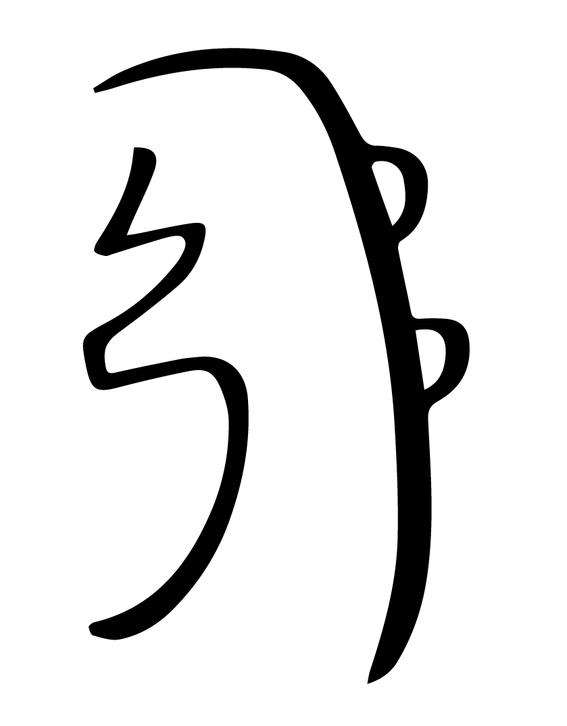 simbolos reiki japoneses 3