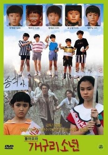 the frog boys el misterio de los cinco ninos desaparecidos en corea 4