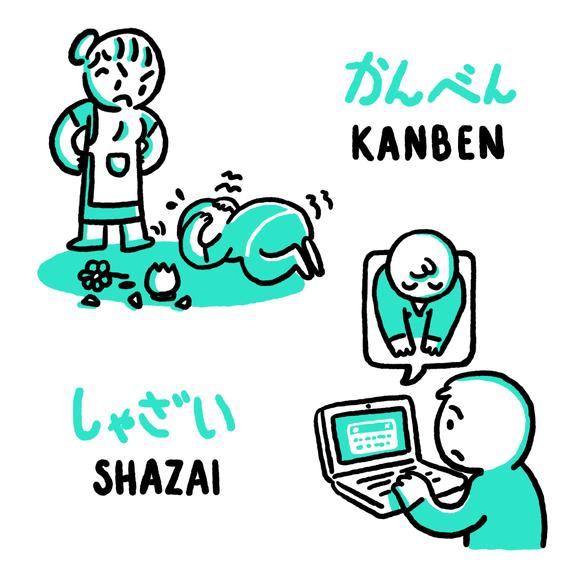formas de pedir perdon en japones 3